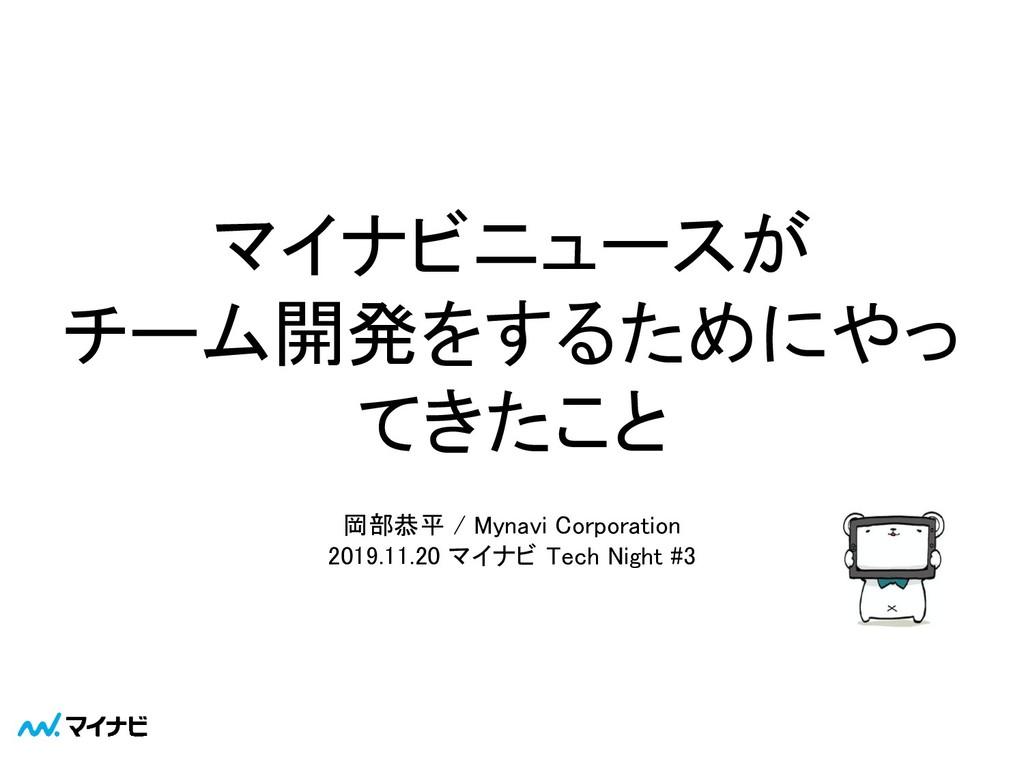 マイナビニュースが チーム開発をするためにやっ てきたこと 岡部恭平 / Mynavi C...