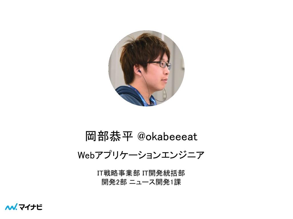 岡部恭平 @okabeeeat Webアプリケーションエンジニア IT戦略事業部 IT開発...