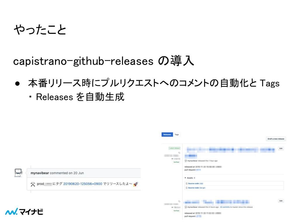 やったこと  capistrano-github-releases の導入 ● 本番リリ...