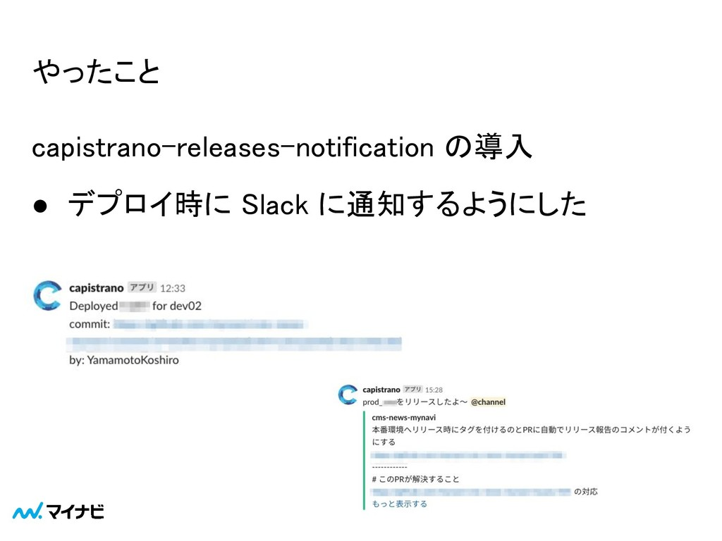 やったこと capistrano-releases-notification の導入 ● ...
