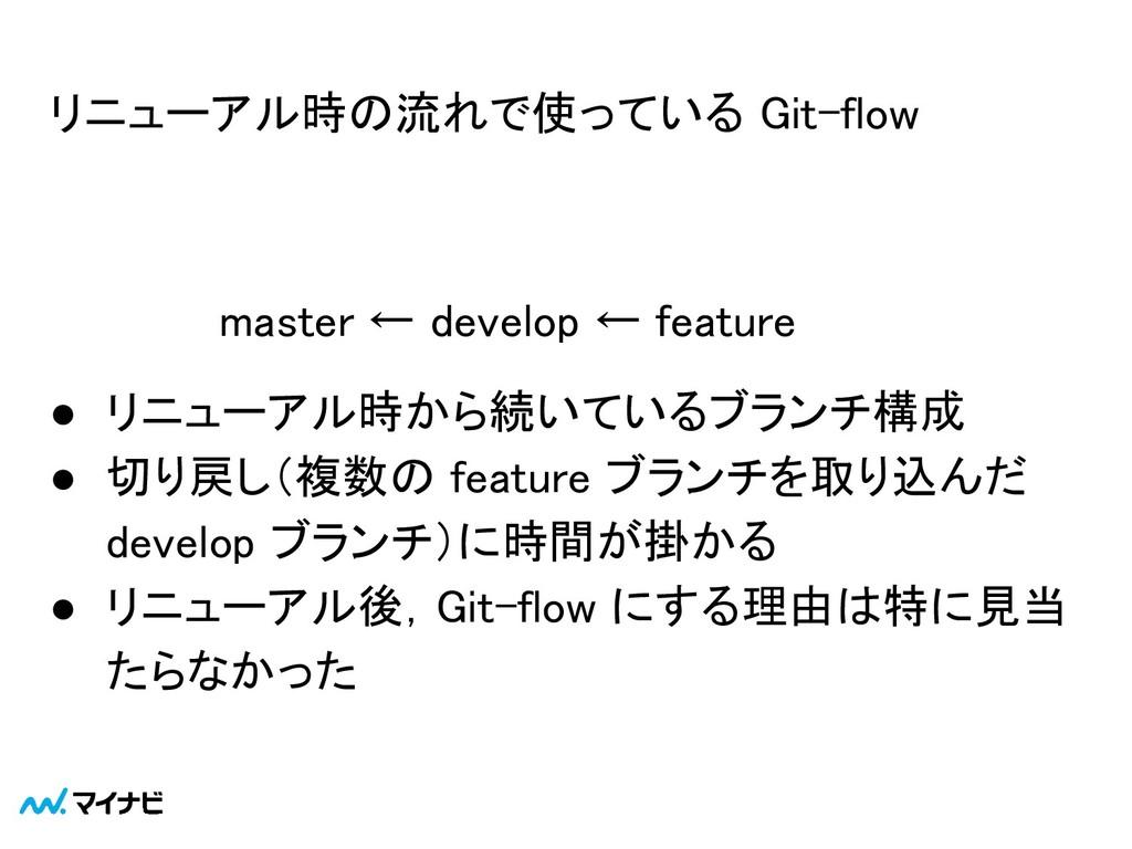 リニューアル時の流れで使っている Git-flow  master ← develop ←...