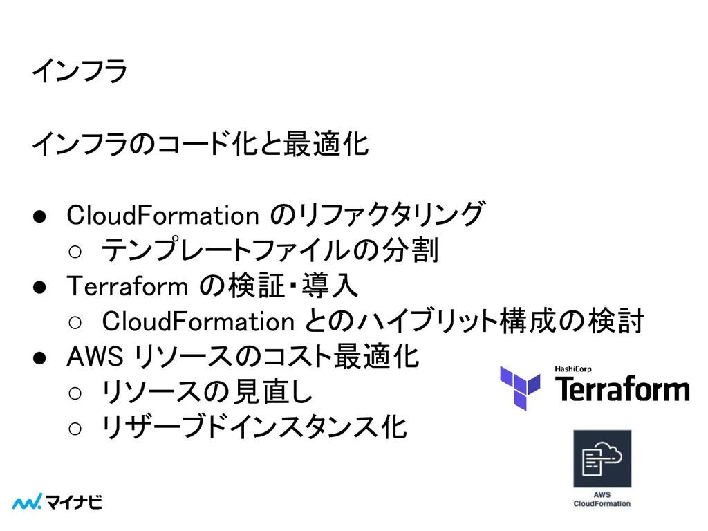 インフラ インフラのコード化と最適化  ● CloudFormation のリファクタリ...