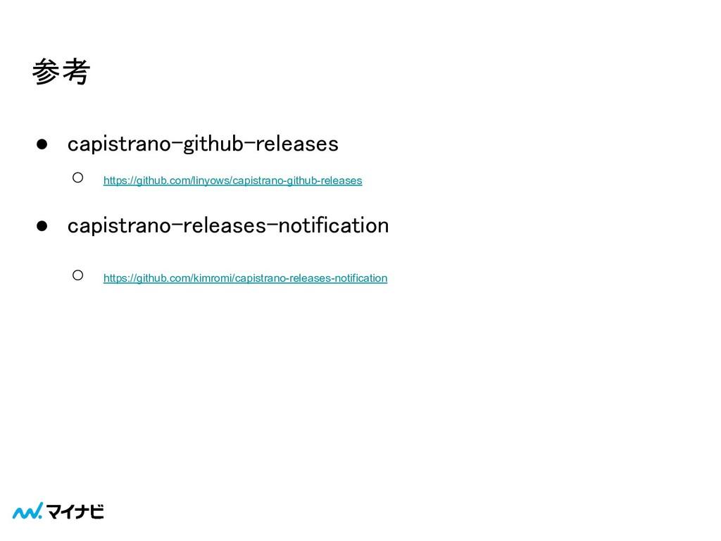 参考 ● capistrano-github-releases ○ https://git...