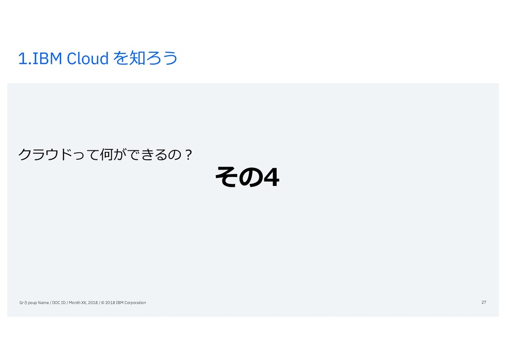 1.IBM Cloud を知ろう クラウドって何ができるの? その4 Grさpoup Name...