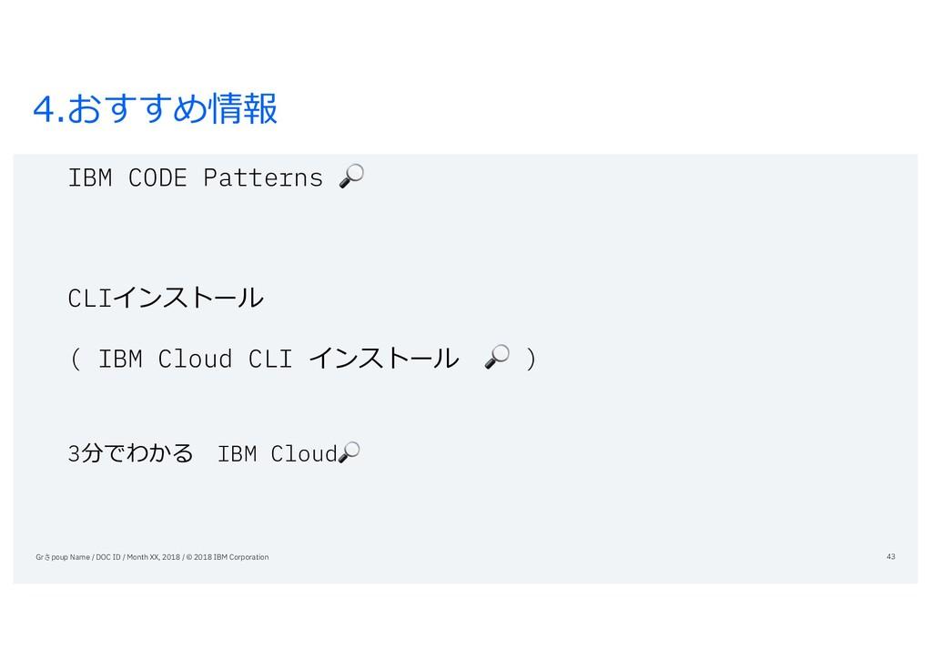 4.おすすめ情報 IBM CODE Patterns  CLIインストール ( IBM Clo...