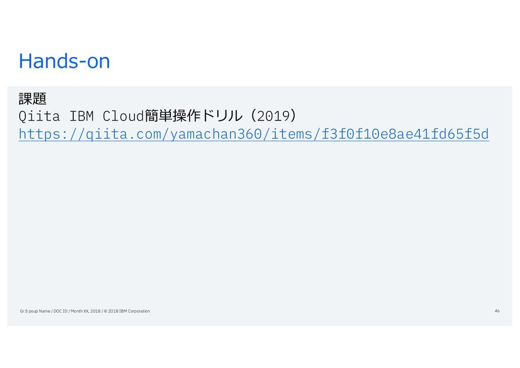 Hands-on 課題 Qiita IBM Cloud簡単操作ドリル(2019) https:...