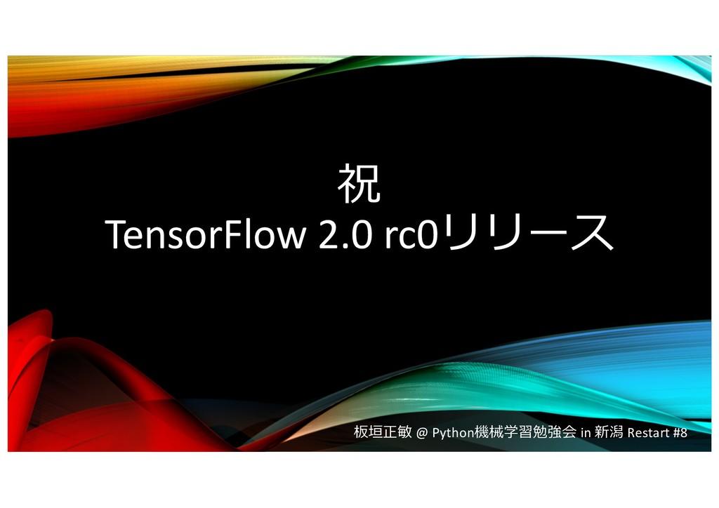 祝 TensorFlow 2.0 rc0リリース 板垣正敏 @ Python機械学習勉強会 i...