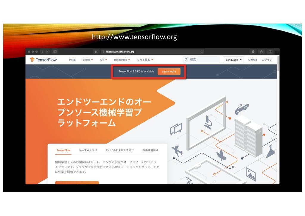 http://www.tensorflow.org