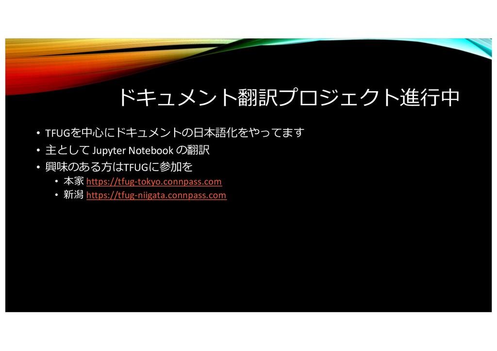 ドキュメント翻訳プロジェクト進⾏中 • TFUGを中⼼にドキュメントの⽇本語化をやってます •...