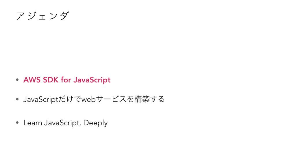 Ξ δΣ ϯ μ • AWS SDK for JavaScript • JavaScriptͩ...