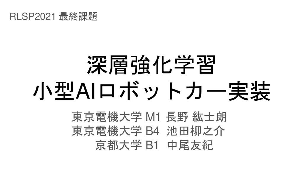 深層強化学習 小型AIロボットカー実装 東京電機大学 M1 長野 紘士朗 東京電機大学 B4 ...