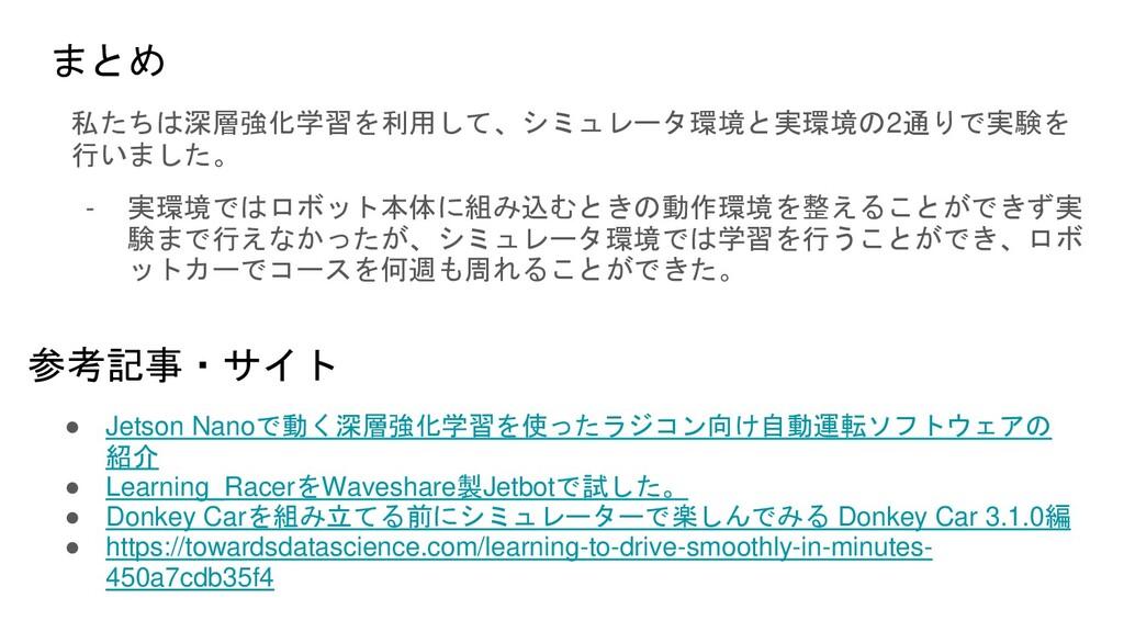 参考記事・サイト ● Jetson Nanoで動く深層強化学習を使ったラジコン向け自動運転ソフ...