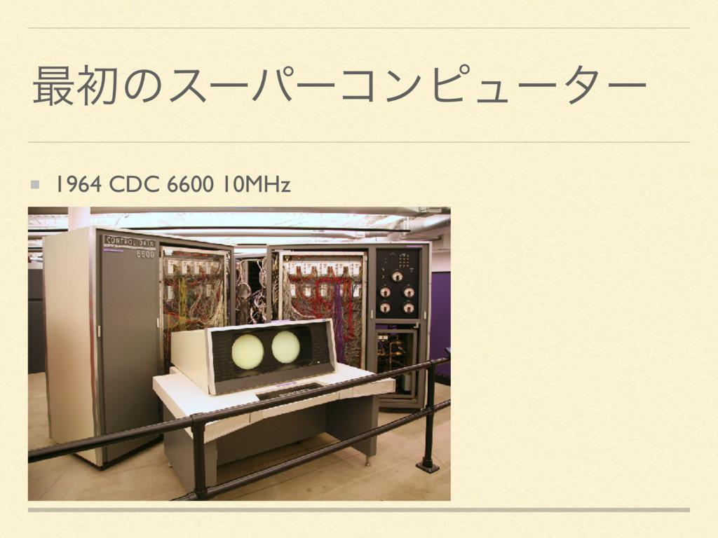 ࠷ॳͷεʔύʔίϯϐϡʔλʔ 1964 CDC 6600 10MHz