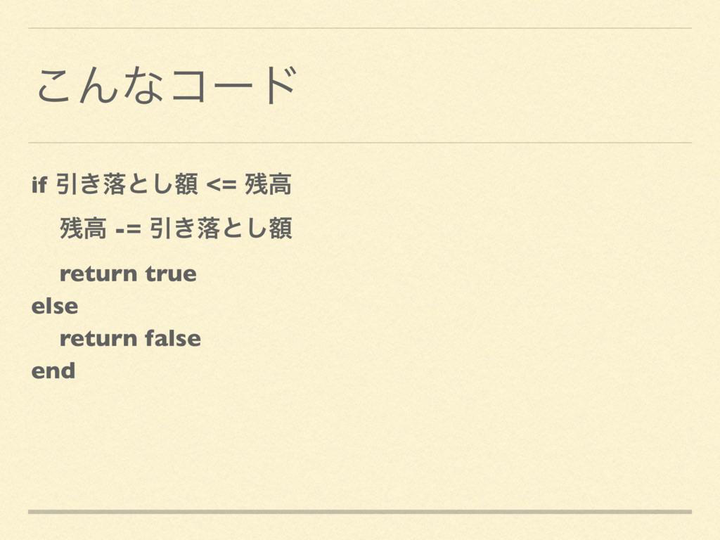 ͜Μͳίʔυ if Ҿ͖མͱֹ͠ <= ߴ ߴ -= Ҿ͖མͱֹ͠ return true...