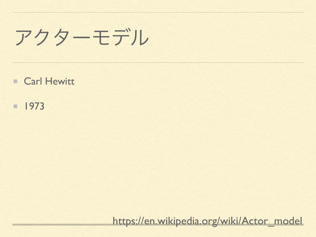 ΞΫλʔϞσϧ Carl Hewitt 1973 https://en.wikipedia.o...