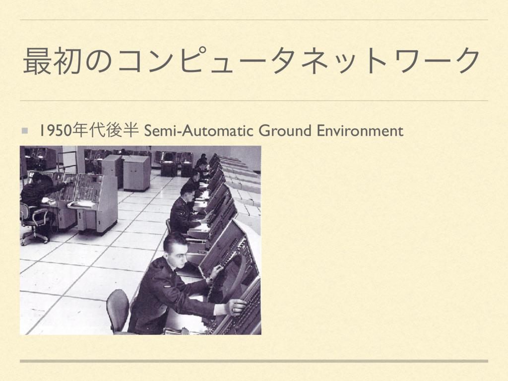 ࠷ॳͷίϯϐϡʔλωοτϫʔΫ 1950ޙ Semi-Automatic Ground ...