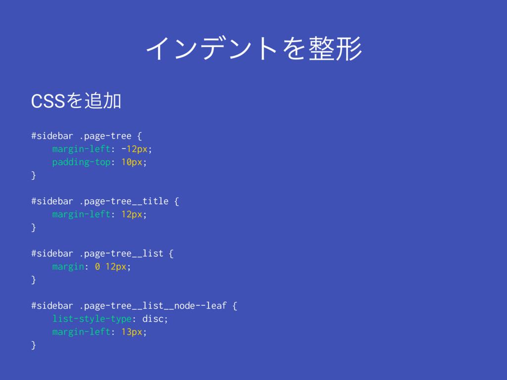 ΠϯσϯτΛܗ CSSΛՃ #sidebar .page-tree { margin-le...
