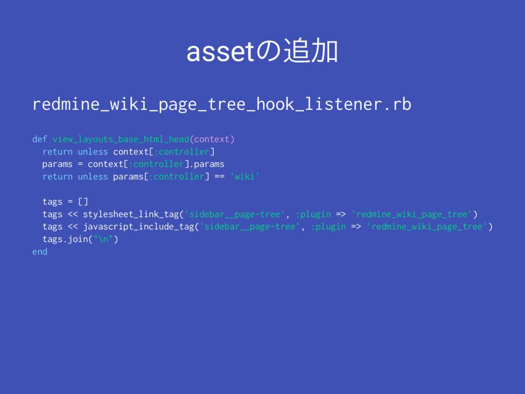 assetͷՃ redmine_wiki_page_tree_hook_listener.r...