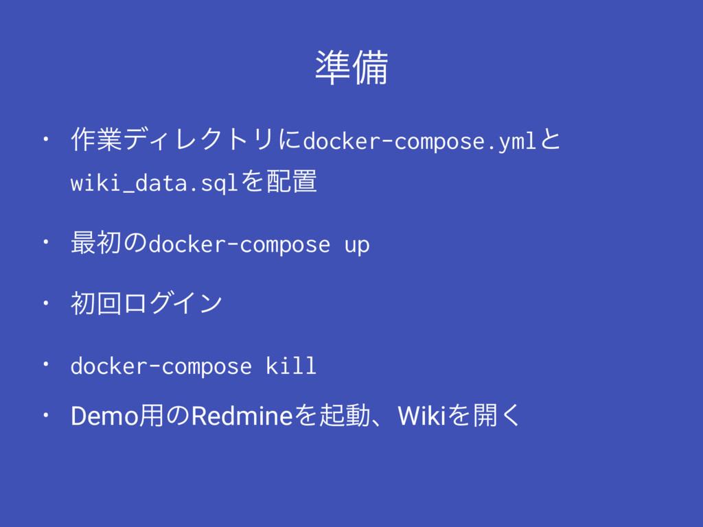 ४උ • ࡞ۀσΟϨΫτϦʹdocker-compose.ymlͱ wiki_data.sql...