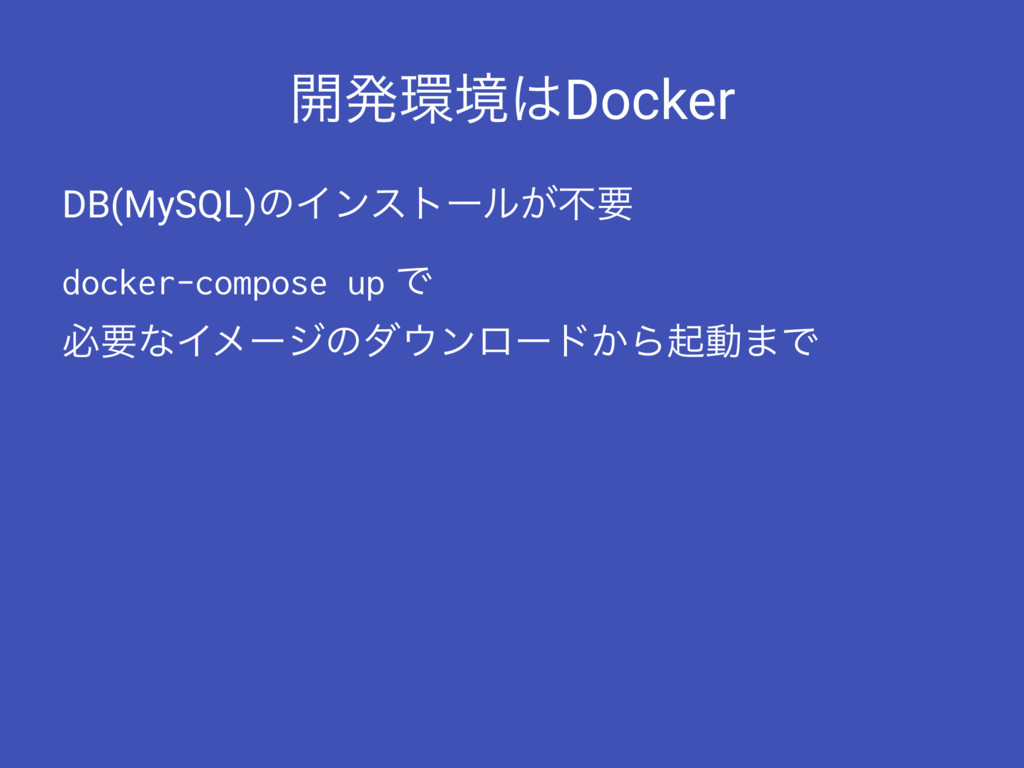 ։ൃڥDocker DB(MySQL)ͷΠϯετʔϧ͕ෆཁ docker-compose ...
