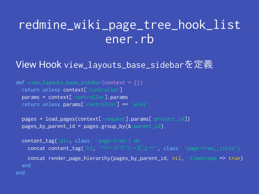 redmine_wiki_page_tree_hook_list ener.rb View H...