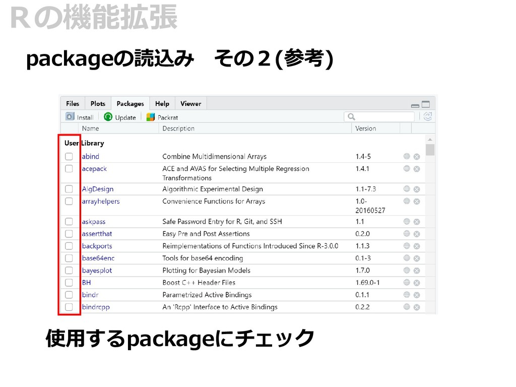 Rの機能拡張 packageの読込み その2(参考) 使用するpackageにチェック