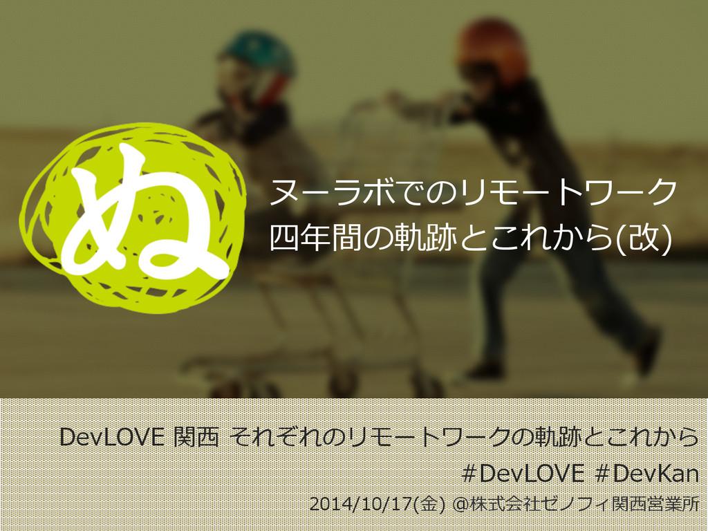 DevLOVE 関⻄西 それぞれのリモートワークの軌跡とこれから #DevLOVE #D...