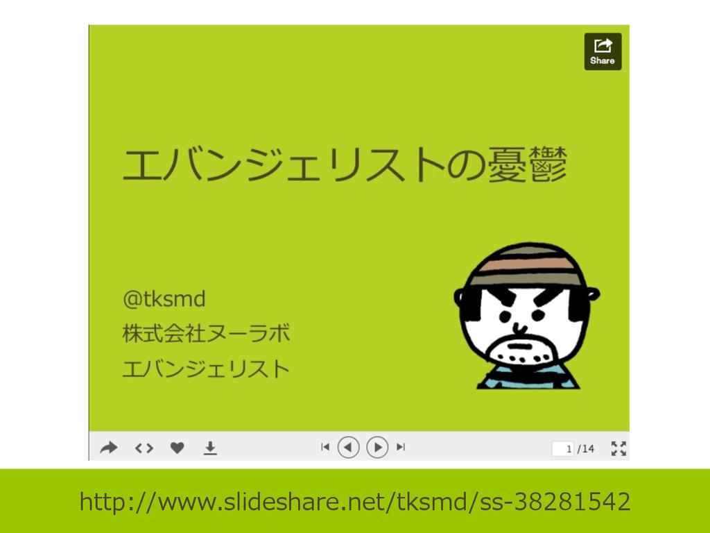 http://www.slideshare.net/tksmd/ss-‐‑‒38281542