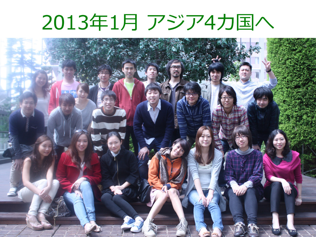 2013年年1⽉月 アジア4カ国へ
