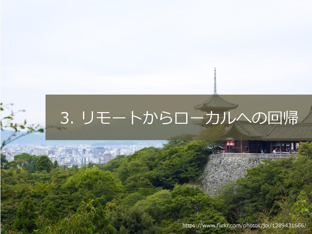 https://www.flickr.com/photos/joi/1289431666/ 3....
