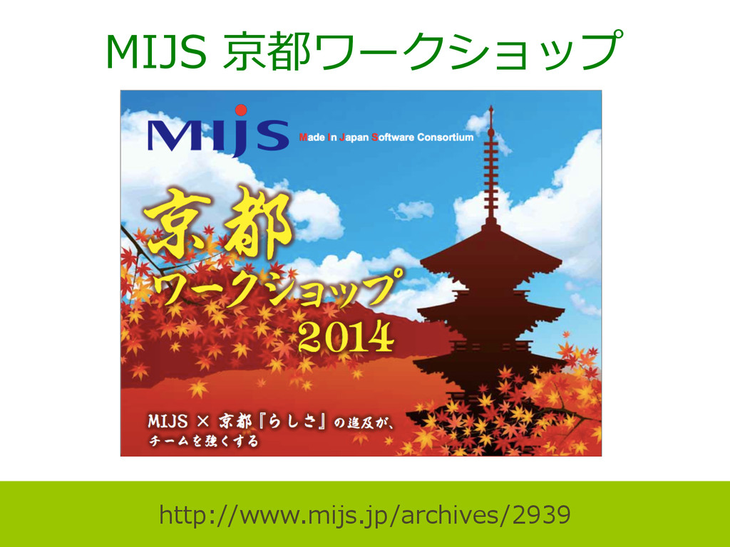 MIJS 京都ワークショップ http://www.mijs.jp/archives/2939