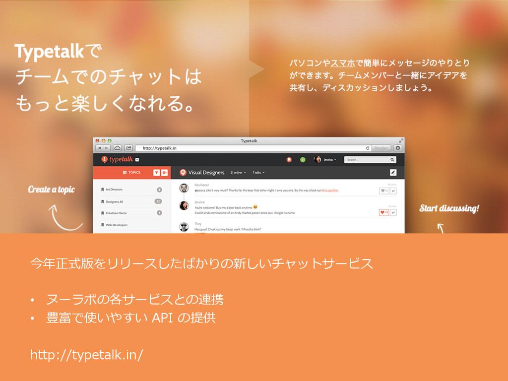 今年年正式版をリリースしたばかりの新しいチャットサービス • ヌーラボの各サービスとの連携 ...