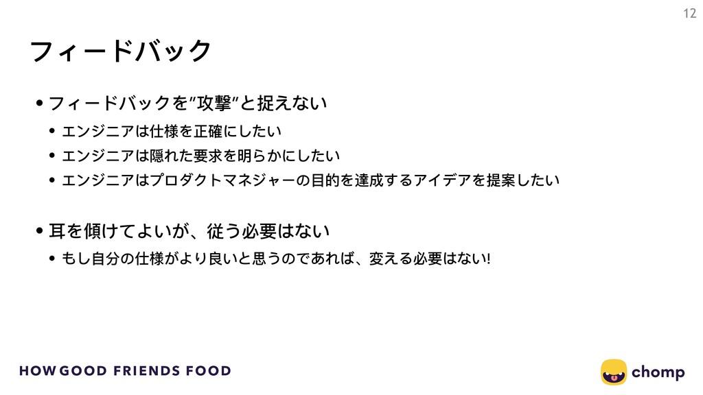 "HOW GOOD FRIENDS FOOD フィードバック • フィードバックを""攻撃""と捉え..."