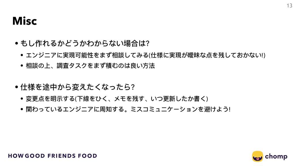 HOW GOOD FRIENDS FOOD Misc • もし作れるかどうかわからない場合は?...