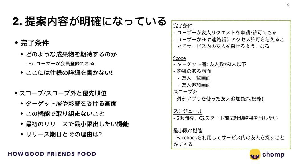 HOW GOOD FRIENDS FOOD 2. 提案内容が明確になっている • 完了了条件 ...