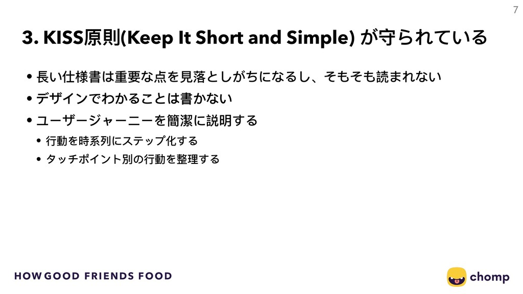 HOW GOOD FRIENDS FOOD 3. KISS原則(Keep It Short a...