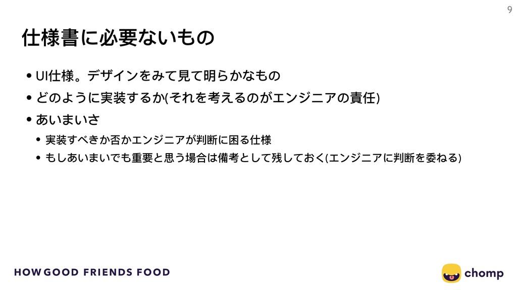 HOW GOOD FRIENDS FOOD 仕様書に必要ないもの • UI仕様。デザインをみて...