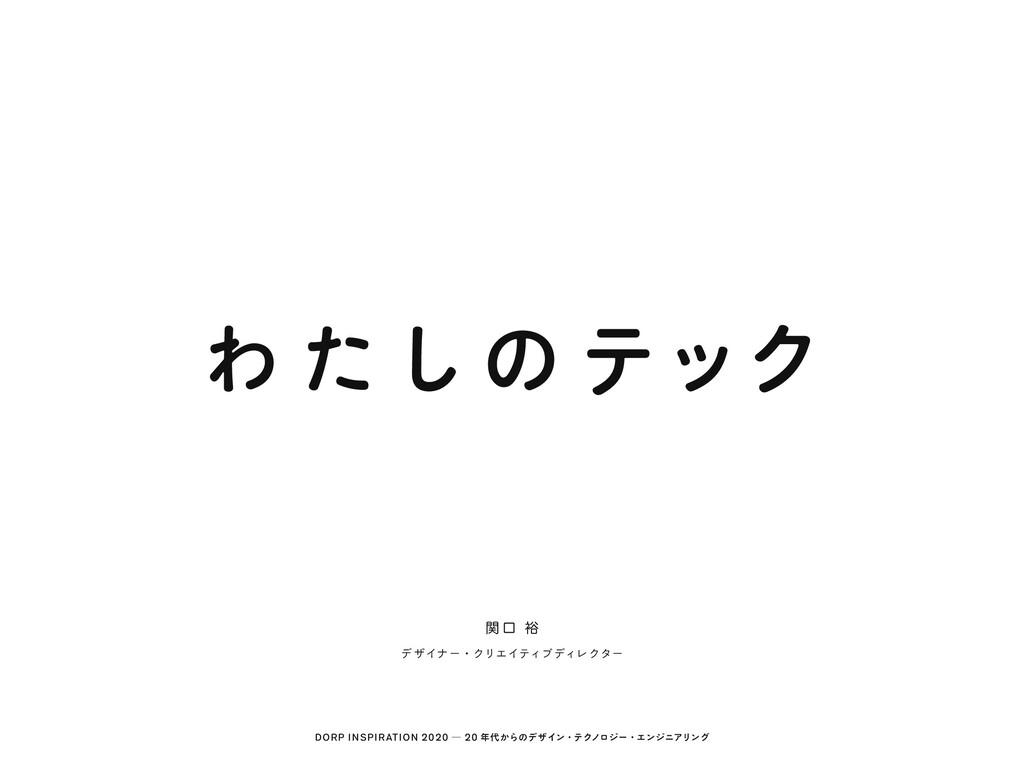 デ ザイナーɾクリエイティブディレクター ؔ ޱ ༟ DORP INSPIRATION 202...