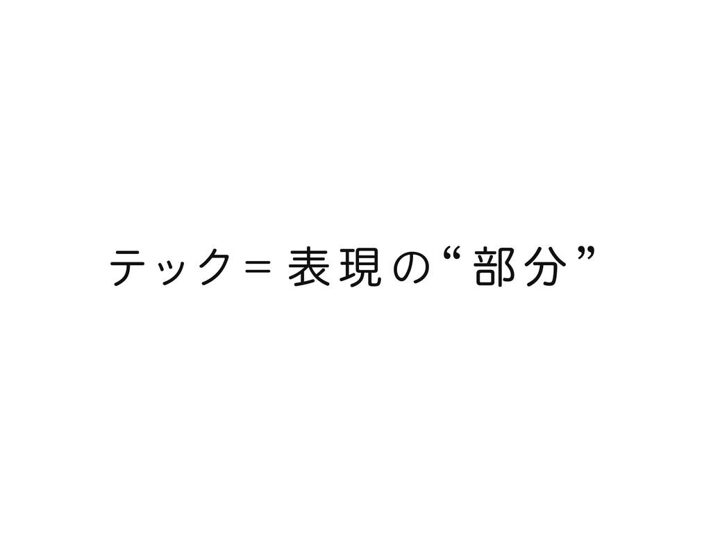 テックʹද ݱ の l ෦  z