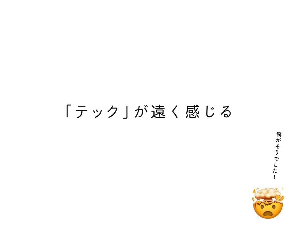 ʮテックʯ がԕくײ じる  が そ う で し た ʂ
