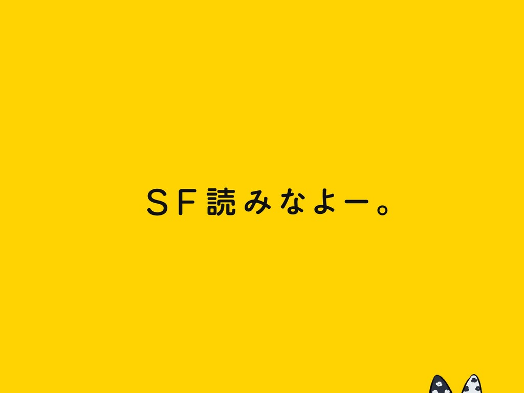 S F ಡ みなよーɻ