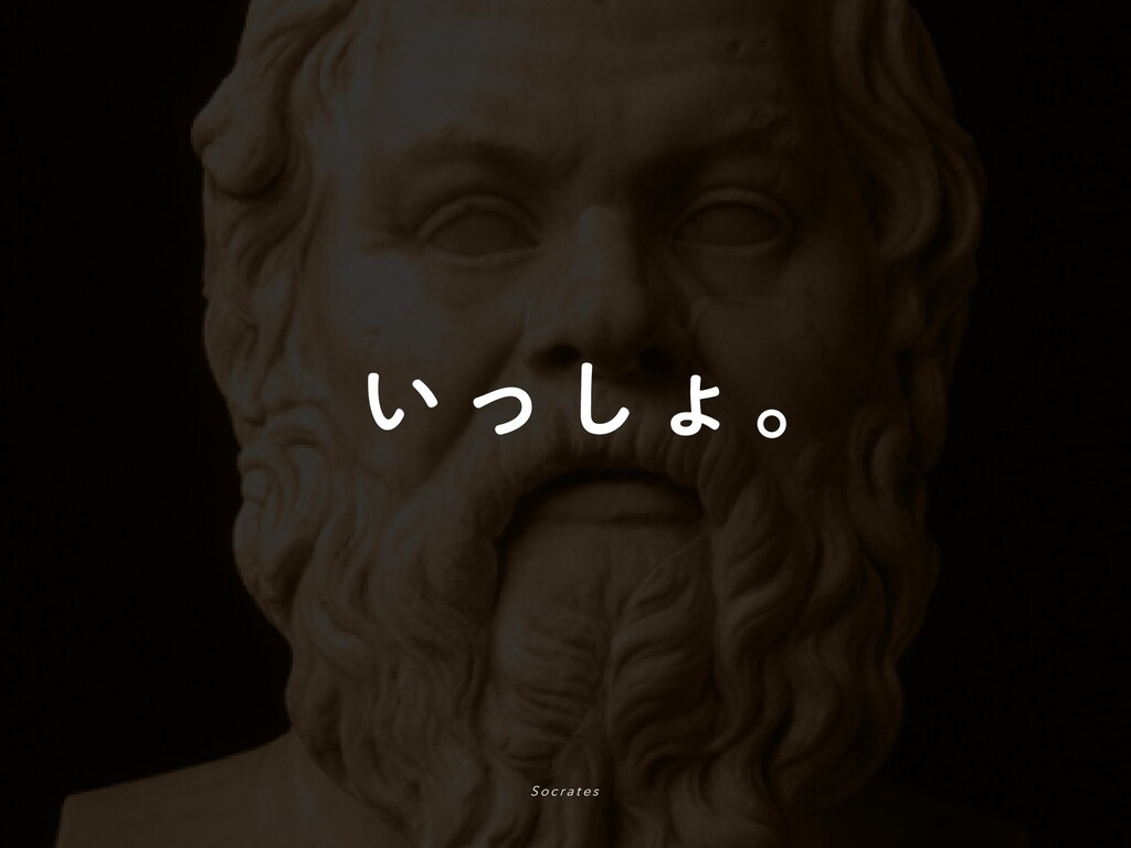 いっしょ ɻ S o c r a t e s