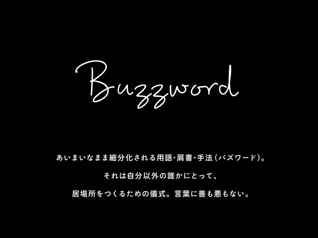 Buzzword あいまいなままࡉԽされる༻ޠɾݞॻɾख๏ ʢバズワードʣ ɻ それはࣗҎ...