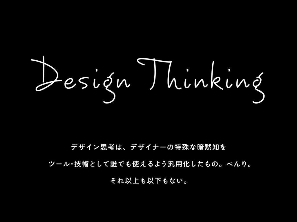 Design Thinking デザインࢥߟはɺデザイナーのಛघな҉を ツールɾٕज़として...