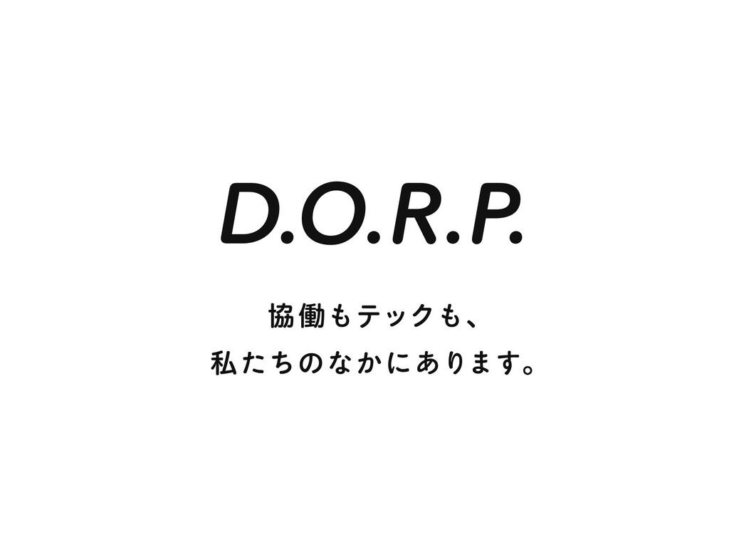 D.O.R.P. ڠಇもテックもɺ ࢲたちのなかにありますɻ