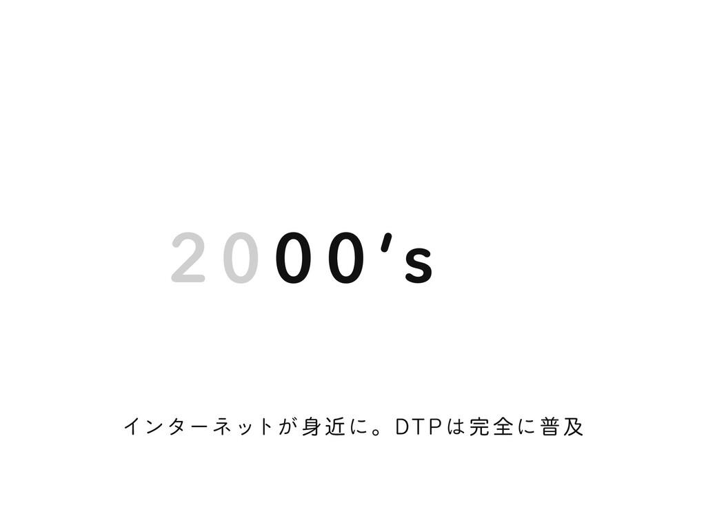 00's 20 インターネットがۙにɻDTP は શにීٴ