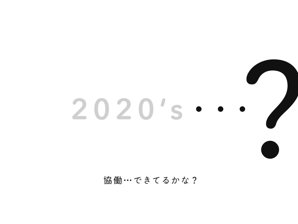 20's ʁ ɾ ɾ ɾ 20 ڠ ಇʜできてるかなʁ