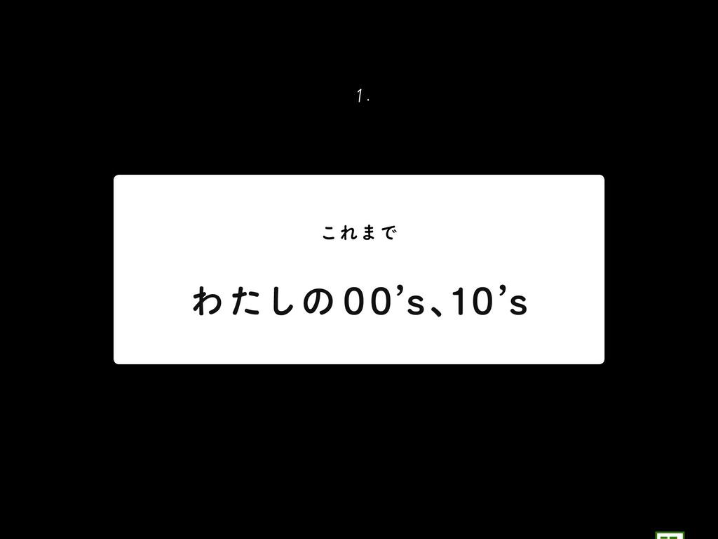 わたしの 00`sɺ 10`s これまで 1.