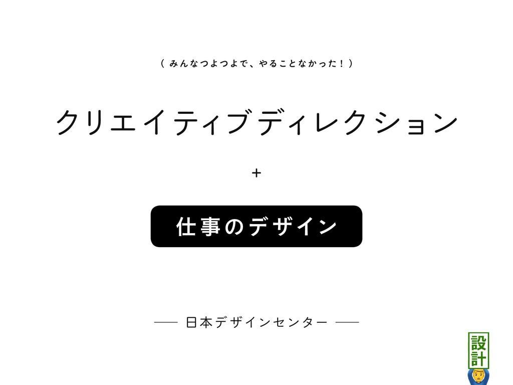 クリエイティブディレクション  のデ ザイン + ᴷ ຊデ ザインセンター ᴷ ʢ みん...