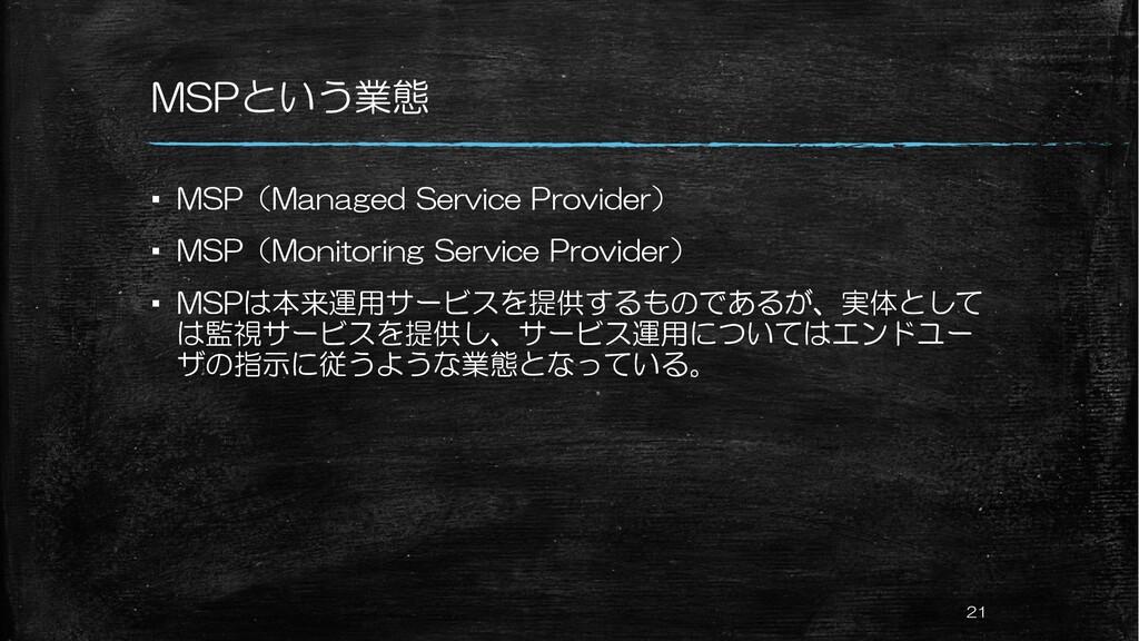 MSPという業態 ▪ MSP(Managed Service Provider) ▪ MSP(...